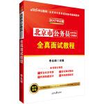 中公2017北京市公务员录用考试专用教材全真面试教程
