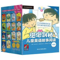 泡泡剑桥儿童英语故事阅读:珍藏版
