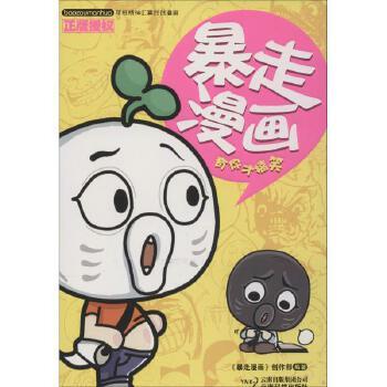 暴走漫画(1-4套装)