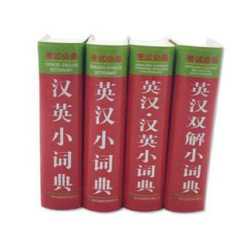 全套4本 软皮封面袖珍英语丛书英汉双解小词典 英汉.汉英小词典 英汉小词典 汉英小词典