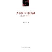 英帝国与中国西藏(1937~1947)(电子书)