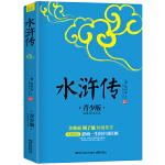水浒传 (新课标必读)