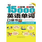 分好类 超好背 15000英语单词便携口袋书 英语口语词汇学习 英语入门 一次彻底掌握(双速学习版)(电子书)