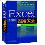 Excel 2010应用大全(Excel Home各大版主、微软MVP倾力打造全新Excel 2010实战手册,累销10万册《Excel 应用大全》升级版)