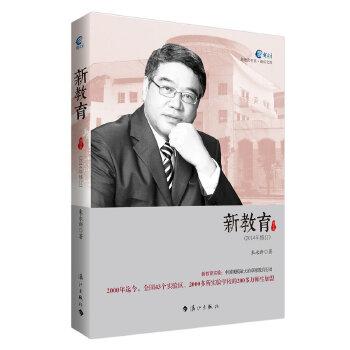 《新教育(朱永新教授的代表作,是新教育实验的