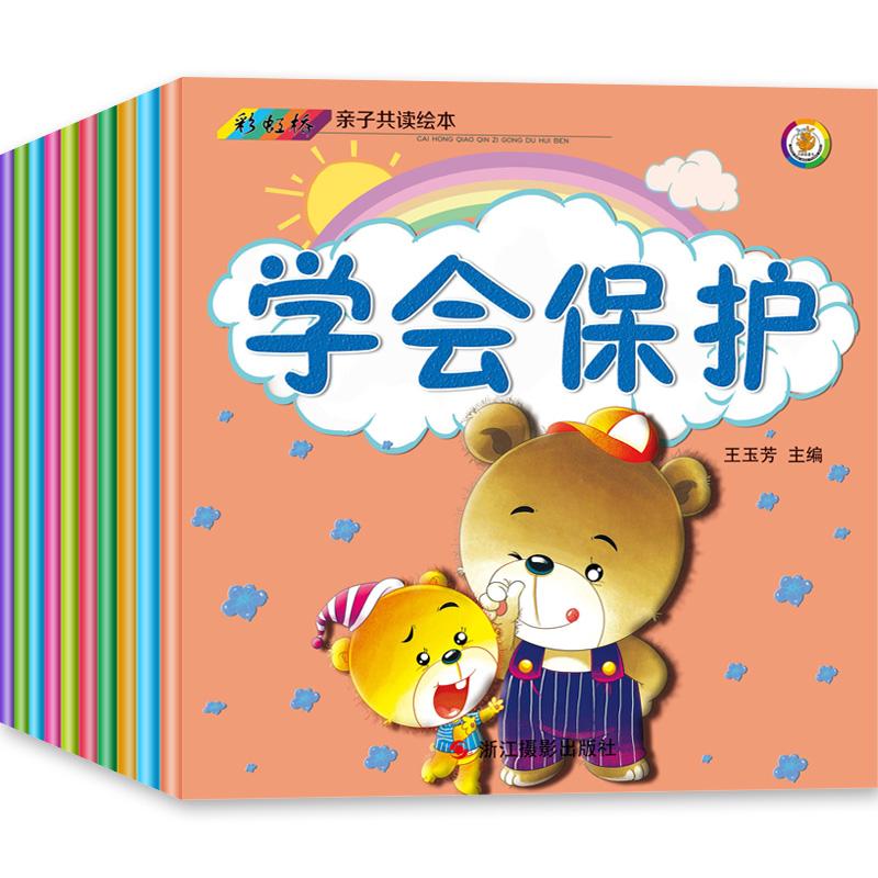 学会保护自己 幼儿安全故事书全10册 幼儿园安全教育常识早教绘本0-3