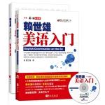 2014年新版赖世雄美语:美语入门(附MP3光盘一张+助学手册)
