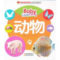 权威专家推荐儿童早教启蒙书《动物》