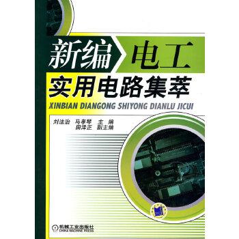 《新编电工实用电路集萃》(刘法治.)【简介