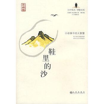 [二手旧书9成新]鞋里的沙 : 小故事中的大智慧 : 珍藏版.. /张健