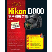 Nikon D800完全摄影指南(附21小时超长多媒体教学光盘,集合摄影理念、实拍技巧、后期处理、RAW处理等强大教学视频,玩转数码相机,掌握拍摄技法,学会后期修饰)