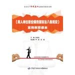 《用人单位职业病危害防治八条规定》宣传教育读本