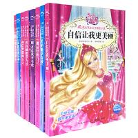 爱.成长芭比公主励志小说  (全8册)