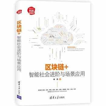 正版书籍 区块链+:智能社会进阶与场景应用(新时代・科技新物种)申丹金融征信保险能源研究者开发#通俗