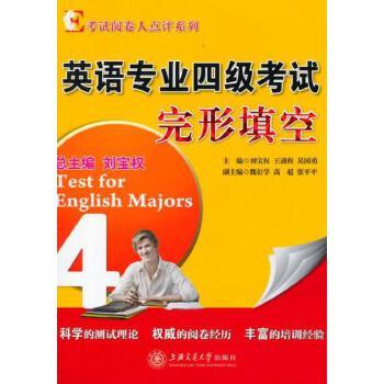英语专业四级考试完形填空