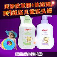 贝亲婴儿洗发精沐浴露组合装500ML送洗发帽  IA109+IA112