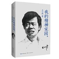 王小波系列:我的精神家园