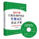 2017年上海市初中英语考纲词汇用法手册(附MP3)