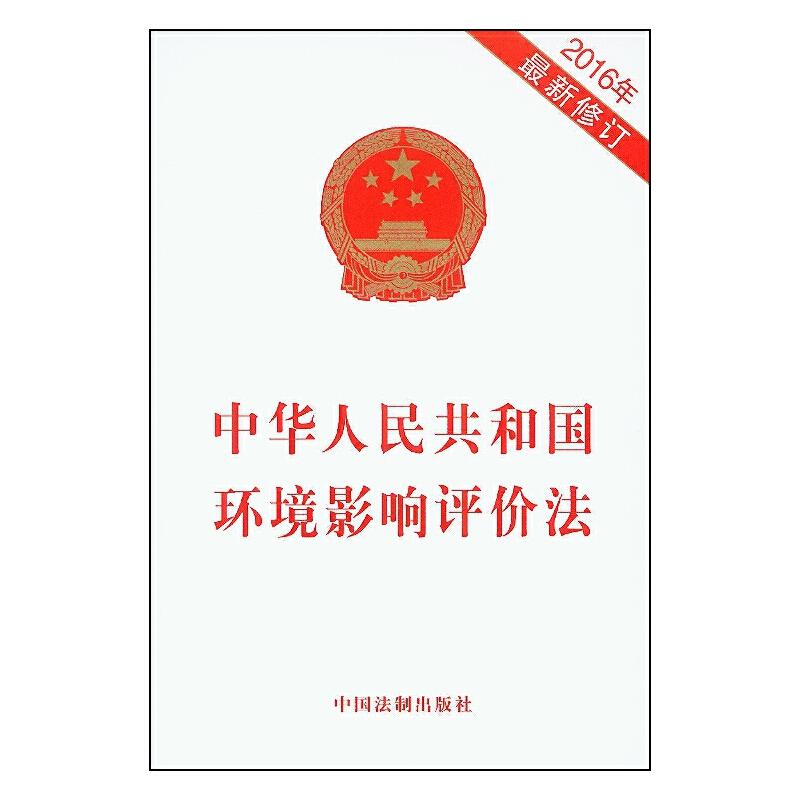 《中华人民共和国环境影响评价法(2016年最新