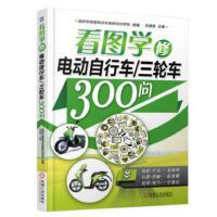 看图学修电动自行车/三轮车300问 刘遂俊,洛阳市绿盟电动车维修培训学校 组编 111508427