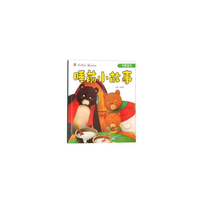 可爱宝贝-睡前小故事 刘益宏 9787548039143 正版图书 九月盛世