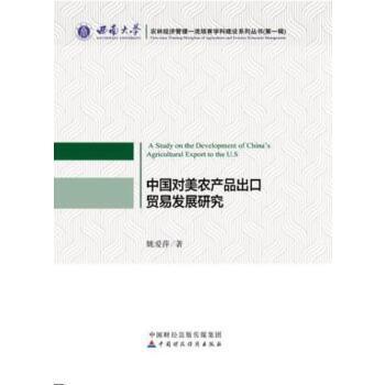 中国对美农产品出口贸易发展研究