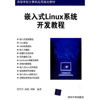 嵌入式Linux系统开发教程