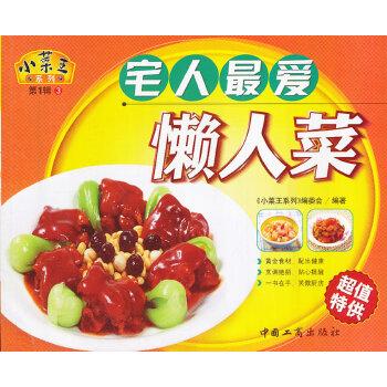 小菜王:3.宅人最爱懒人菜