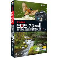 Canon EOS 7D Mark Ⅱ 数码单反摄影技巧大全