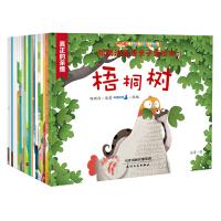 郑渊洁童话亲子美绘本(全20册)