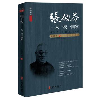 张伯苓(1876-1951)-传记