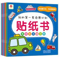 我的 启蒙认知贴纸书 8册交通工具反复贴神奇贴纸童书 小红花幼儿园宝宝贴纸动脑贴纸书0-2-3-4-5-6岁全套早教孩子儿童读物书