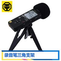 MP3/MP4 索尼录音笔 飞利浦录音笔纽曼录音笔 支架录音笔三脚架
