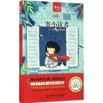 《寄小读者\/冰心作品集彩绘版 冰心 北京理工大