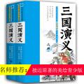 白话美绘全本注释版*三国演义(全2册)