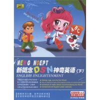 新概念迪士尼神奇英语(下)(12DVD+1英语口语画册)( 货号:12210834000981)