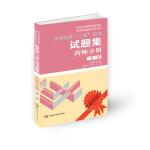 """医学临床""""三基""""训练试题集 药师分册 第1版"""