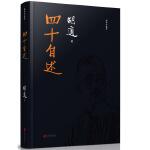 四十自述(全新精装珍藏本!错过胡适,中国错过了一百年!)