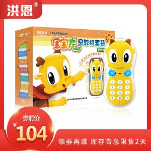 洪恩便携故事机 婴幼儿宝宝早教益智启蒙 可下载升级儿童玩具新版