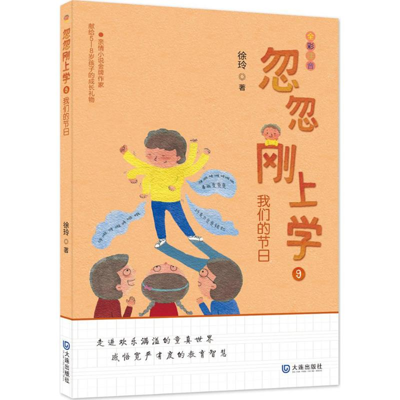 徐玲中国梦如画读后感