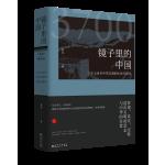 镜子里的中国:三千七百年中华文明的历史与现实