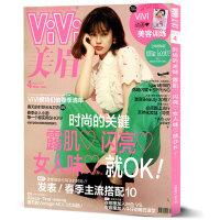 VIVI美眉杂志 2017年4月 时尚的关键 露肌,闪亮,女人味就OK!