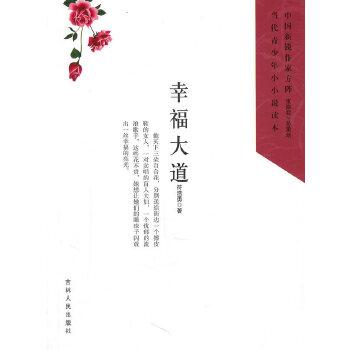中国新锐作家方阵 当代青少年小说读本--幸福大道 符浩勇 9787206073304