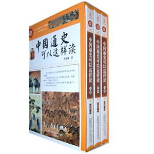 398系列《中国通史可以这样读》(双色硬壳精装)