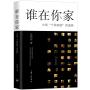 """谁在你家--中国""""个体家庭""""的选择"""