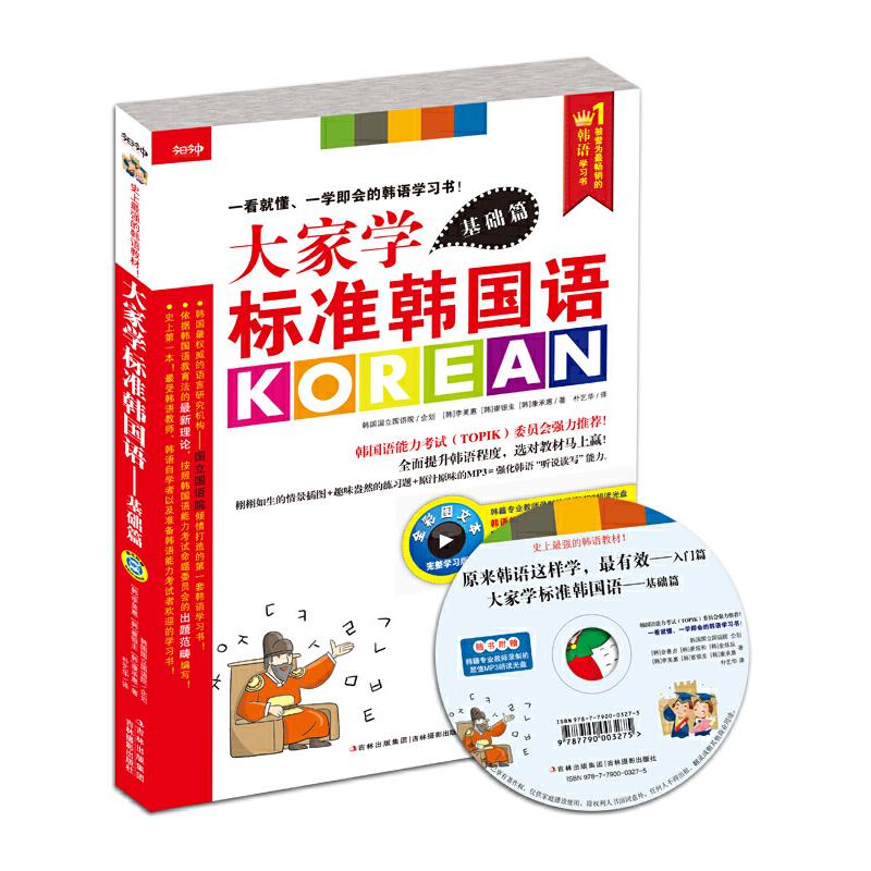 大家学标准韩国...