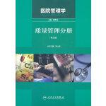 医院管理学――质量管理分册(第2版)