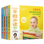 中国妈妈早教必读 左右脑开发 语言开发 感官协调 套装共4册