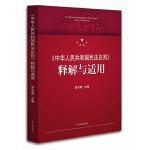 《中华人民共和国民法总则》释解与适用