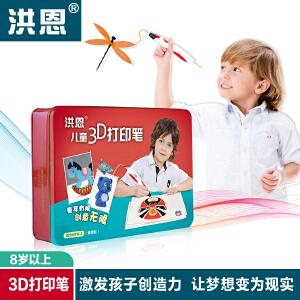 洪恩教育 3D 打印笔 儿童早教玩具 洪恩儿童3D打印笔专为儿童研制的打印笔 2016新品(红白)